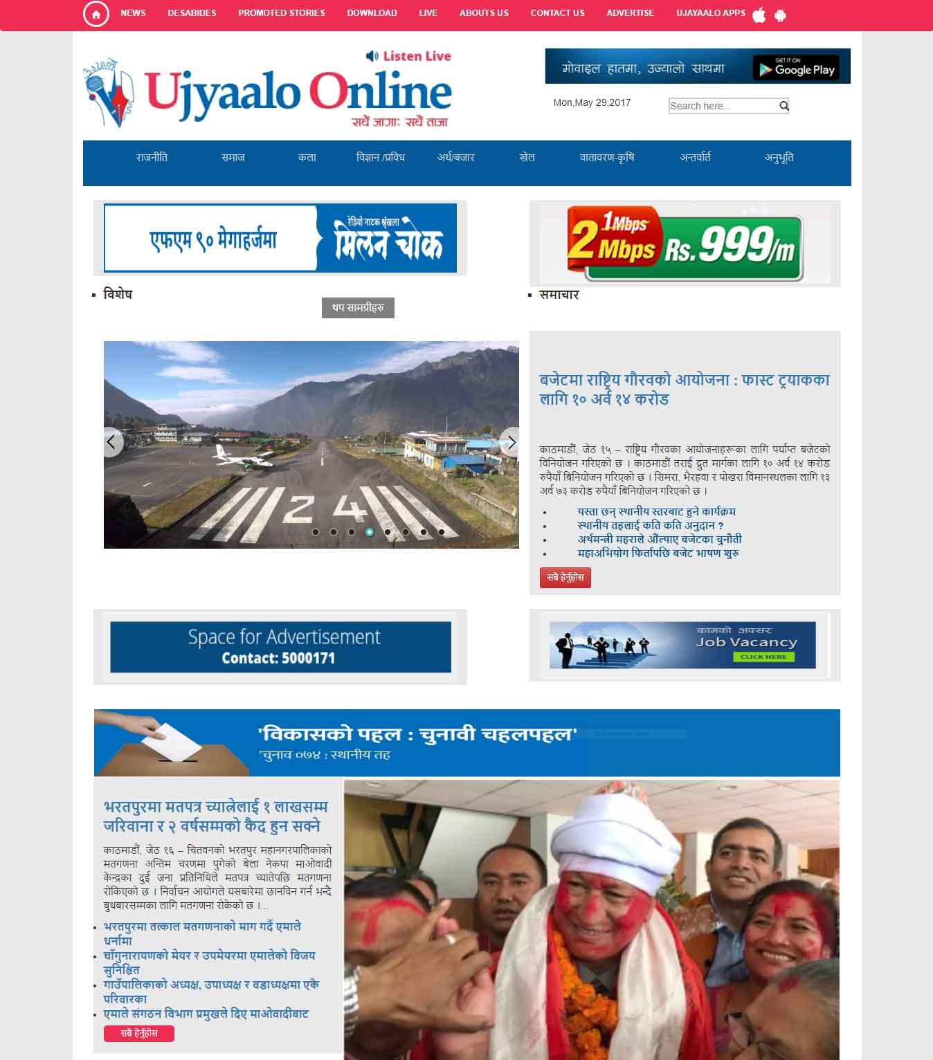 Ujyalo Online
